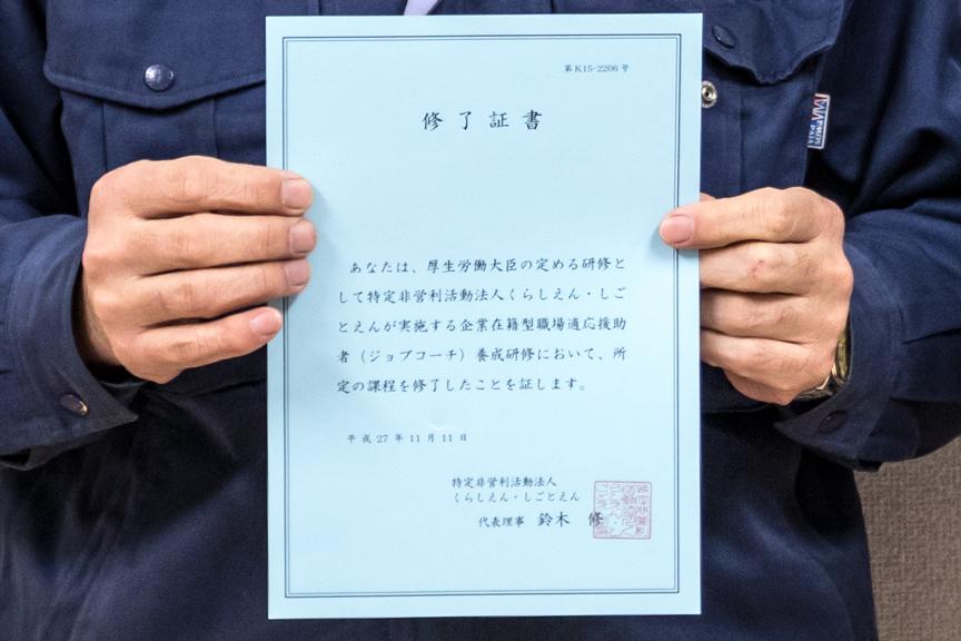 ジョブコーチ修了証書の写真
