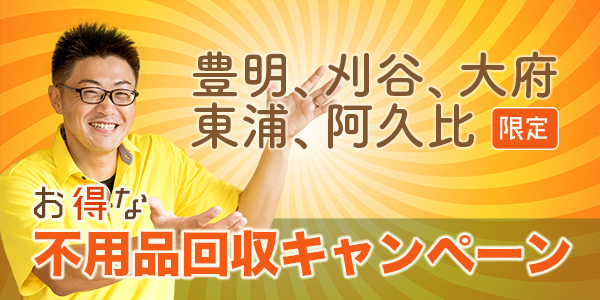 お得!2000円~【豊明・刈谷・大府・東浦・阿久比限定】不用品回収キャンペーン