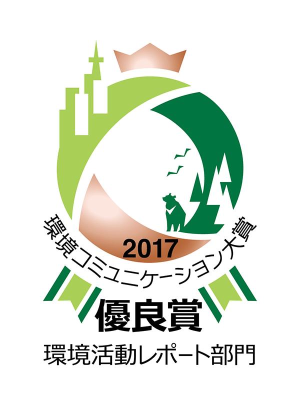 環境コミュニケーション大賞のロゴ