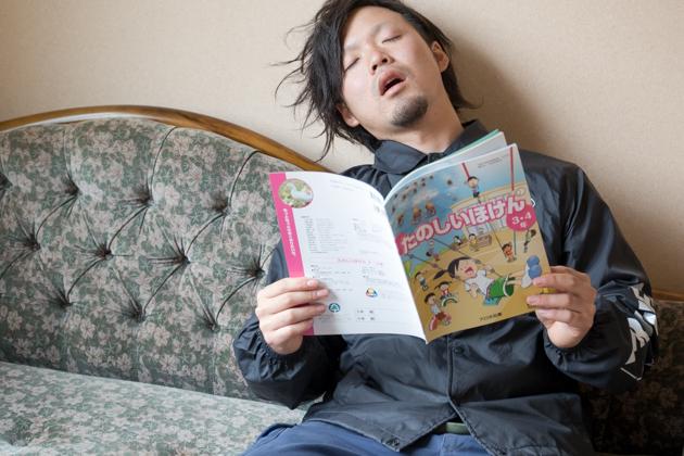 教科書「たのしいほけん」を読んで寝ている写真