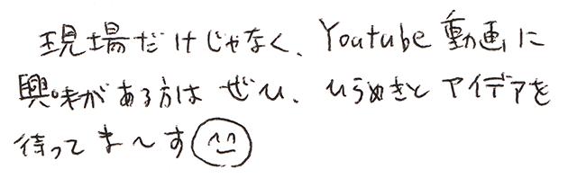 YouTube動画に興味がある方はぜひ。ひらめきとアイデアを待ってま〜す^^